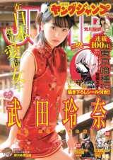 『週刊ヤングジャンプ』50号でチャイナドレスに挑戦した武田玲奈 (C)週刊ヤングジャンプ2016年50号/集英社