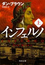 ダン・ブラウンの『インフェルノ』が上中下そろってTOP10入り(角川文庫)