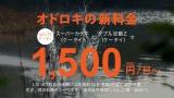 「三太郎」シリーズ『金ちゃんの斧』篇CMカット