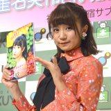写真集『MIREITOPIA』発売記念イベントに出席した私立恵比寿中学・星名美怜 (C)ORICON NewS inc.
