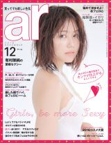 『ar』12月号表紙画像(主婦と生活社)