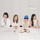 SORAMIMI4枚目のシングル「君のせい」