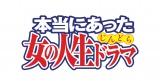 18日放送のフジテレビ系『本当にあった女の人生ドラマ』(後9:00)(C)フジテレビ