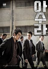 映画『アシュラ』韓国版ポスター (C)2016 CJ E&M Corporation, All Rights Reserved