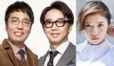 番組MCを務める(左から)おぎやはぎ、松岡茉優(C)フジテレビ