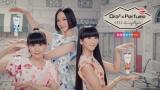 Perfumeがサンスター「Ora2(オーラツー)」新CMに出演