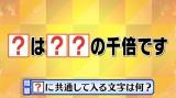 11月23日放送、フジテレビ系『芸能界!潜在能力テスト2016』より。例題の一部を特別披露! 答えはOAで