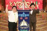 「KYO-ICHI」2代目チャンピオンはタイムマシーン3号(C)フジテレビ