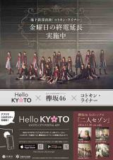 京都市営地下鉄の金曜日限定深夜便「コトキンライナー」の終電延長周知ポスター