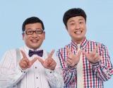 チャンカワイ(左)が相方・えとう窓口の結婚を祝福