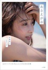 加藤綾子の著書『あさえがお 心のハンドルをぎゅっとにぎる33の言葉』表紙