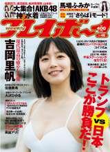 『週刊プレイボーイ』48号表紙画像