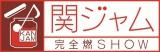 11月27日放送、テレビ朝日系『関ジャム 完全燃SHOW』に謎のラッパー、TAKATSU-KINGが登場。久保田利伸と競演