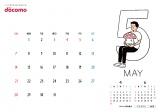 イラストレーター・岡村優太氏による5月のカレンダー