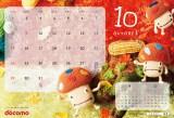 編み師203gow氏による10月のカレンダー。ドコモダケが編み物で表現されている