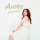 ステファニーのソロデビューカバーアルバム『Aioto』