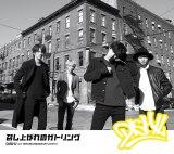 DISH// 2ndアルバム『召し上がれのガトリング』初回生産限定盤B(CD+CD)