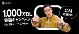 『AbemaTV』新CMに出演しているピコ太郎