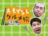 Amazonプライム・ビデオ『おもてなしグルメ旅 北海道タカトシ編』キービジュアル