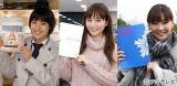 日9の瀧本美織(左)は木10、木10の川口春奈(中央)は月9、月9の倉科カナ(右)は日9にそれぞれゲスト出演