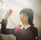 欅坂46の3rdシングル「二人セゾン」初回仕様限定盤TYPE-A