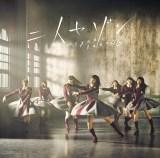 欅坂46の3rdシングル「二人セゾン」初回仕様限定盤TYPE-B