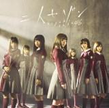 欅坂46の3rdシングル「二人セゾン」初回仕様限定盤TYPE-C