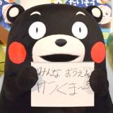 応援に感謝したくまモン (C)ORICON NewS inc.