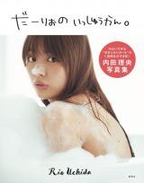 『だーりおのいっしゅうかん』(C)黄瀬麻以/MORE
