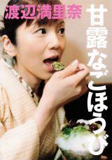 渡辺満里奈の食エッセイ『甘露なごほうび』が電子書籍化決定