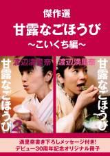 『傑作選 甘露なごほうび〜こいくち編〜』表紙