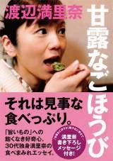 渡辺満里奈の食エッセイ『甘露なごほうび』表紙(電子版用帯あり)