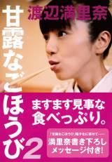渡辺満里奈の食エッセイ『甘露なごほうび2』表紙(電子版用帯あり)