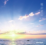 GReeeeNニューシングル「暁の君に」(12月7日発売)