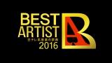 11月29日に放送される日本テレビ系『ベストアーティスト2016』(後7:00) (C)日本テレビ