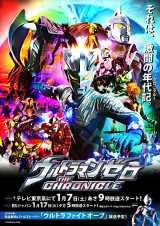 『ウルトラマンゼロ THE CHRONICLE』2017年1月7日より、テレビ東京系で放送開始(C)円谷プロ