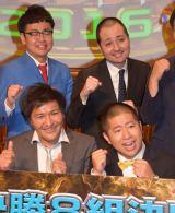 『M-1グランプリ2016』決勝進出を決めたスリムクラブ(後列右、前列左) (C)ORICON NewS inc.