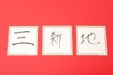 MCの3人が2016年を表す漢字一字を発表(左から)有田哲平、上田晋也、林修の書(C)テレビ朝日