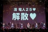 ライブのアンコールで解散発表した清 竜人25