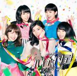 AKB48の46thシングル「ハイテンション」初回限定盤Type-D
