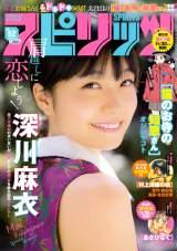 『週刊ビッグコミックスピリッツ』52号表紙 (C)小学館・週刊ビッグコミックスピリッツ