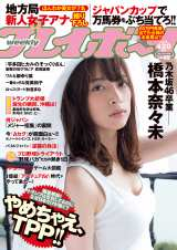 『週刊プレイボーイ』49号表紙 (C)佐藤裕之/週刊プレイボーイ