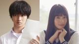実写映画『氷菓』にW主演する(左から)山崎賢人、広瀬アリス (C)2017「氷菓」製作委員会