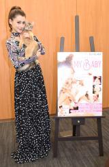 フォトブック『MY BABY COCO美さんと、ジジ吉と』の刊行記念イベントを行ったダレノガレ明美 (C)ORICON NewS inc.