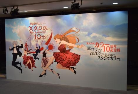 エヴァンゲリオンのキャラクターがお出迎え=株式会社「カラー」10周年記念展プレス内覧会 (C)ORICON NewS inc.