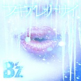 B'z「フキアレナサイ」配信ジャケット