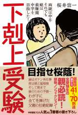 来年1月スタートのTBS系ドラマ『下剋上受験』原作本 (C)産經新聞出版