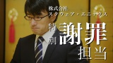 """""""Dis"""" られる短編シリーズ動画「Disられザムライ」"""