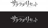 放送は2017年1月から  (C)河野裕・椎名優/KADOKAWA/アニメ「サクラダリセット」製作委員会