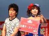 『よしもと47シュフラン2017』開催発表会見に出席したかつみ・さゆり (C)ORICON NewS inc.